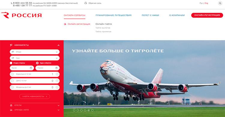 aviakompaniya rossiya kak zaregistrirovatsya na rejs onlajn i v aeroportu