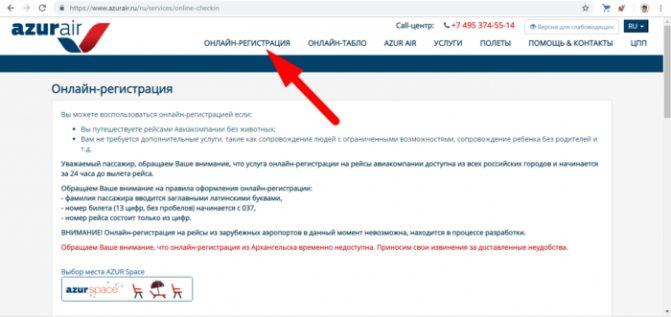 elektronnaya registraciya na rejsy aviakompanii azur ejr