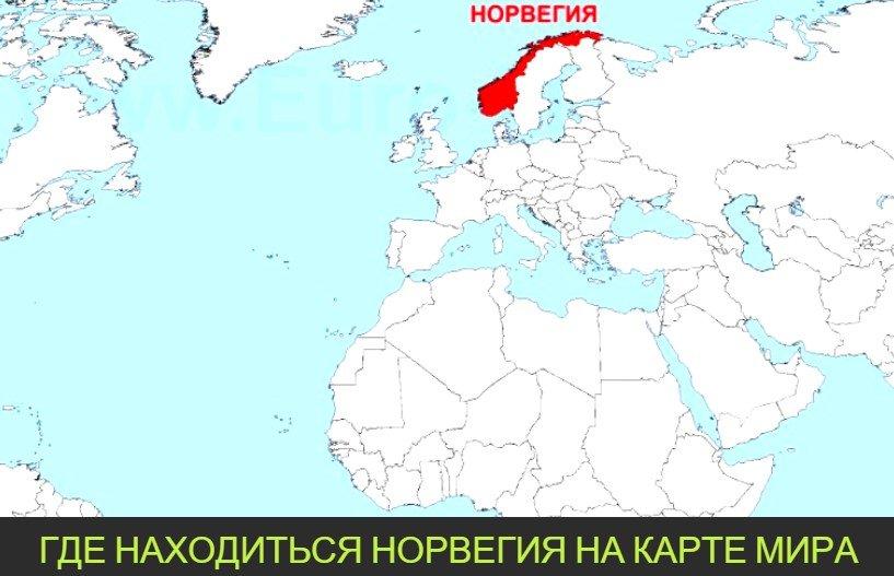 gde nahoditsya norvegiya na karte mira 1