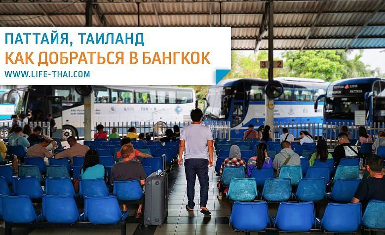 kak dobratsya iz pattaji v bangkok