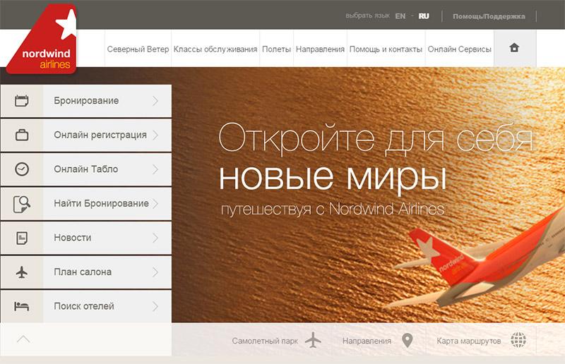 kak projti onlajn registraciju na rejs u nordwind airlines