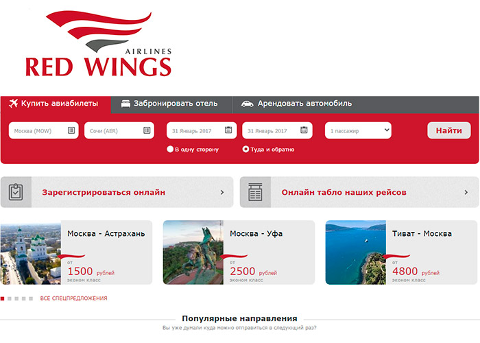kak projti onlajn registraciju na rejs v red wings