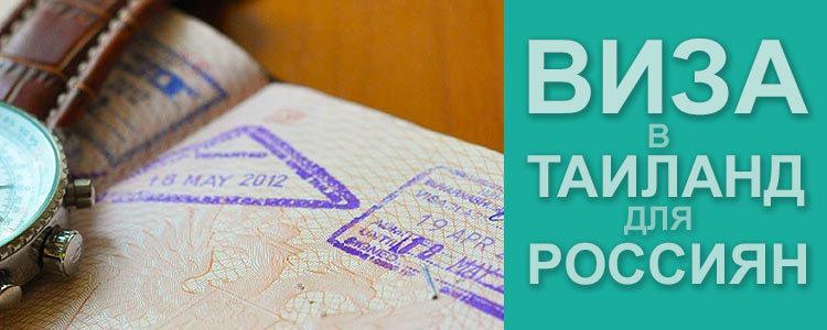 nuzhna li viza v tailand