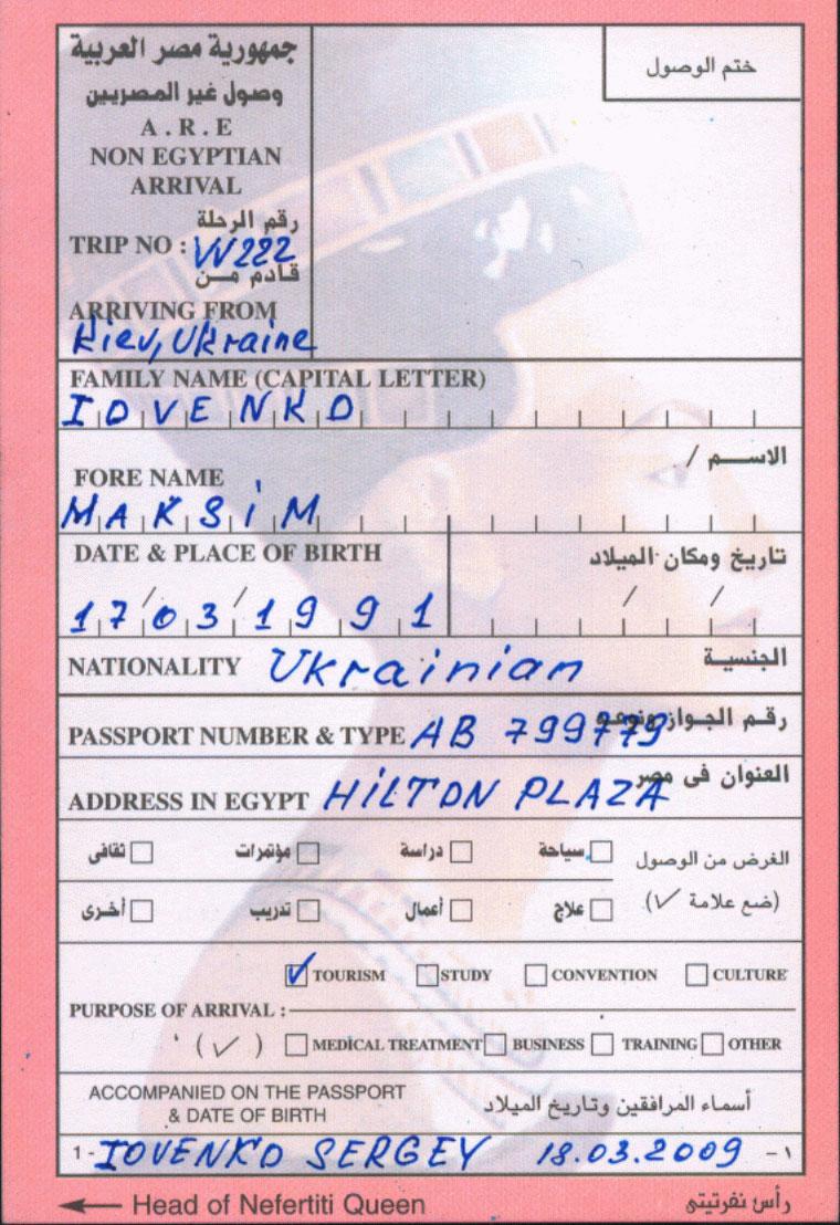 oformlenie vizy v egipet