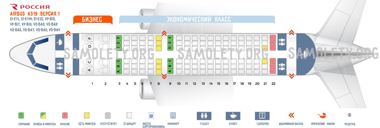 shema raspolozheniya mest vo vseh samoletah aviakompanij rossii