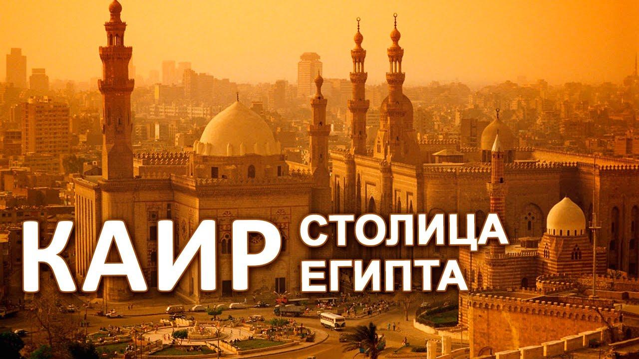stolica egipta kair