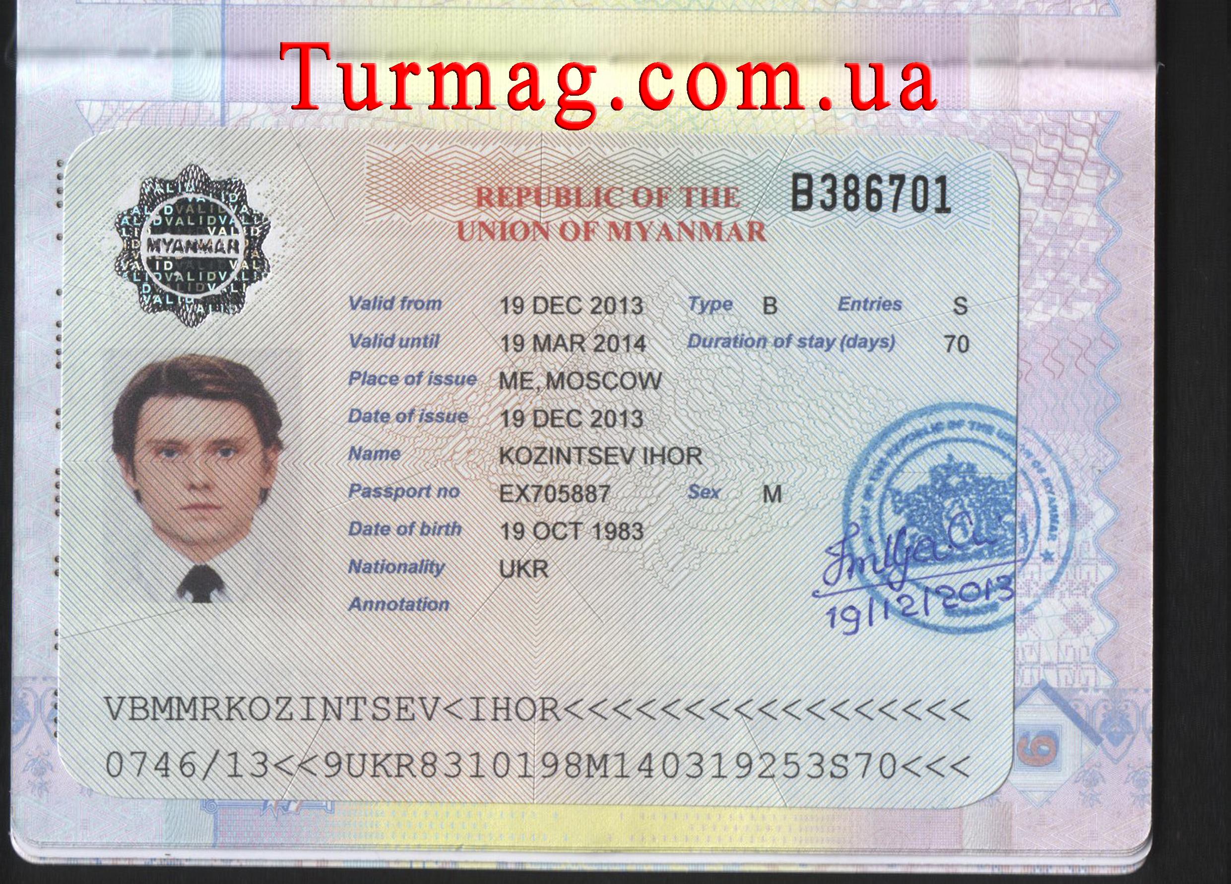 viza v myanmu dlya grazhdan ukrainy