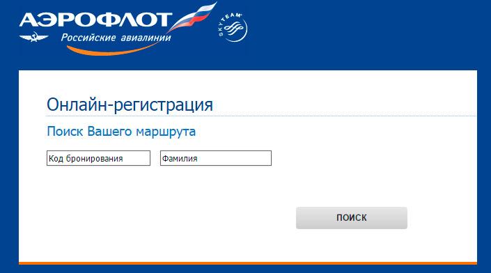 kak zaregistrirovatsya na rejs po elektronnomu biletu cherez internet